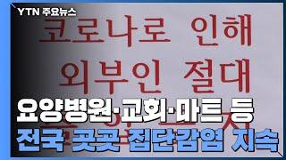 요양병원·교회·마트 등 전국 곳곳 집단감염 지속 / Y…