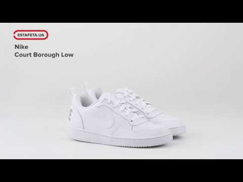 Кроссовки-nike-court-borough-low-gs-839985-100