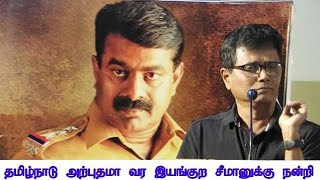 Director Sasi speech thanking seeman in munthiri kaadu audio launch சீமான்
