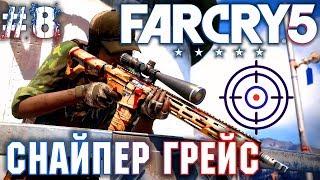 Far Cry 5 #8 💣 - Снайпер Грейс - Прохождение, Сюжет, Открытый мир
