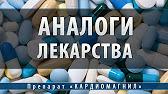 Интернет-аптека на русском языке. Лекарства из германии поиск лекарств, заказ, доставка качественных препаратов по европе, в россию и страны снг.