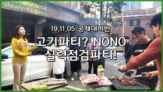 공채대비반 고기파티? Nono, 실력점검파티!!