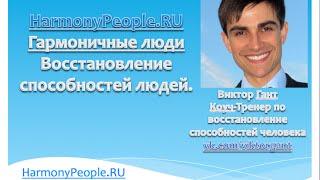 Презентация HarmonyPeople ru коучинг по восстановлению способностей
