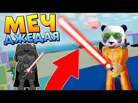 КАК ПОЛУЧИТЬ ЛАЗЕРНЫЙ МЕЧ В МЕД СИТИ ???? Roblox Mad City
