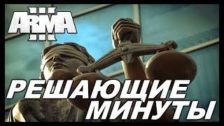 Arma 3 Altis Life - Несколько решающих минут [Fatum Altis Life] #23 Часть.