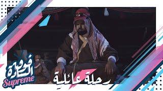 ابو السعيد 2018 | الرحلات