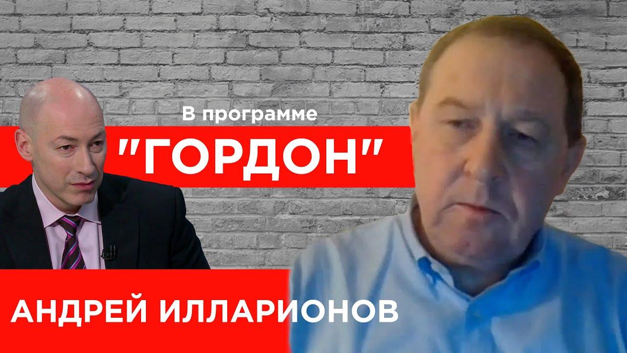 Илларионов – Гордону: Начало строительства тотального государства