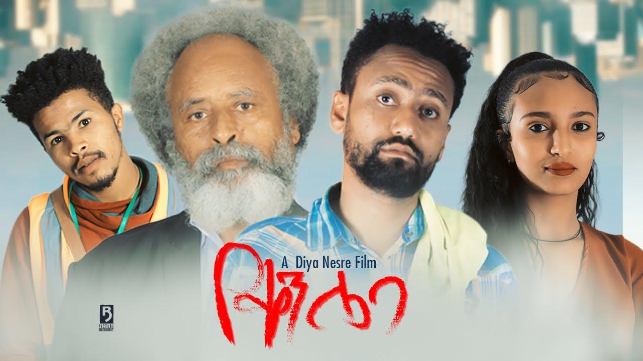 የቀን ሌባ - Ethiopian Movie Yeqen Leba 2021 Full Length Ethiopian Film Yeken Leba 2021