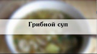 грибной суп  Пошаговое описание с фото