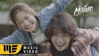 ตัวปัญหา - ฟิล์ม บงกช [Official MV]