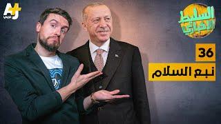 السليط الإخباري - نبع السلام | الحلقة (36) الموسم السابع