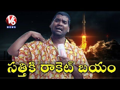 Bithiri Sathi On End Of The World | Natural Disasters Will Destroy Planet From Oct 15| Teenmaar News