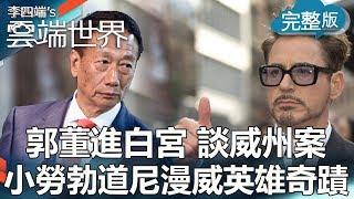 【李四端的雲端世界】2019/05/04 第361集