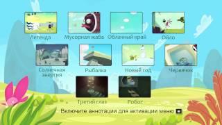 Куми-Куми - Все серии подряд (Интерактивное меню)
