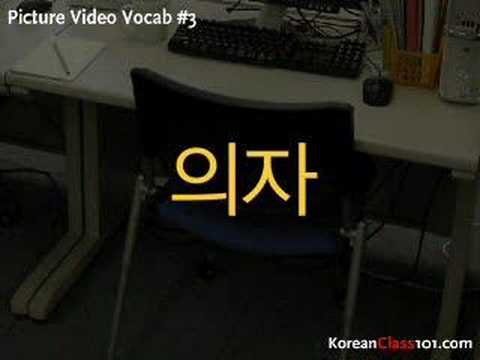 Korean Picture Video Vocabulary #3 - The Office (part 1)