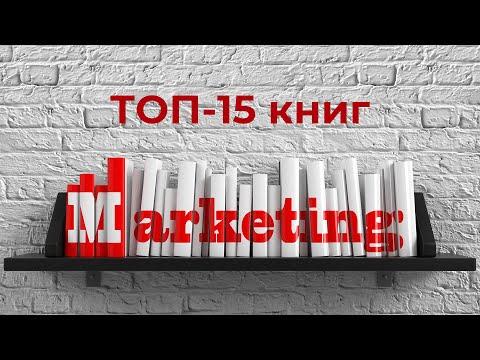 Лучшие книги по маркетингу    ТОП-15