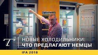 Пять крутых немецких холодильников 2018 года