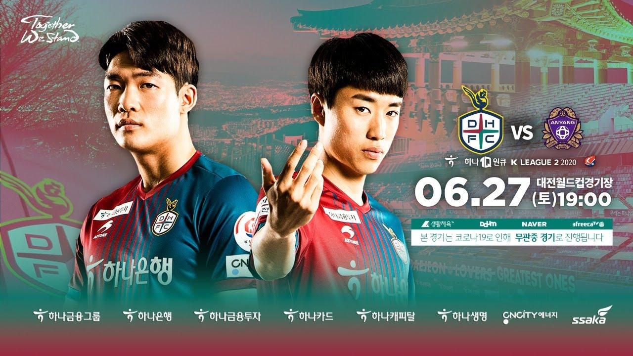 [집관의 세계] 대전하나시티즌 홈경기 스케치 생중계