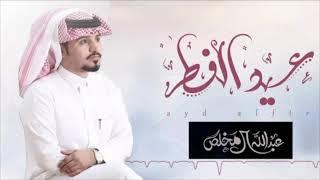 شيلة العيد 2020 : ادا عبد الله ال مخلص :مرحبا ياطاري يالي بين خلق الله :مجانية بدون حقوق