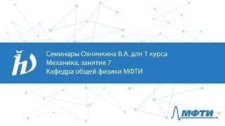 Семинары Овчинкина В.А. для 1 курса по механике, занятие 7. Кафедра общей физики МФТИ