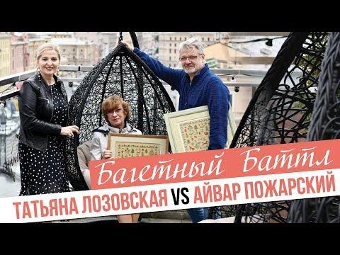 БАГЕТНЫЙ БАТТЛ/Татьяна Лозовская & Айвар Пожарский