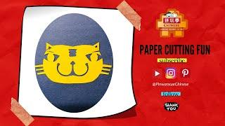#學中文 #TraditionalMandarin #ChinesePaperCutting #paperart #Jiǎnzhǐ  貓 Māo Chinese paper cutting