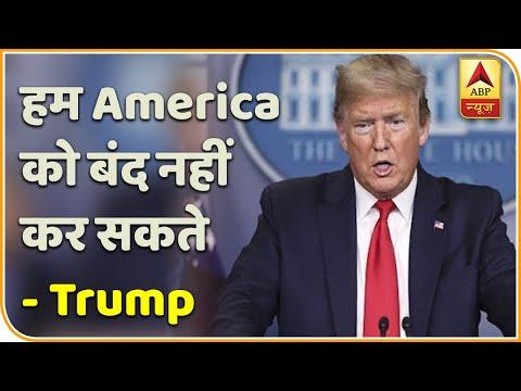 कोरोनावायरस: Trump बोले-