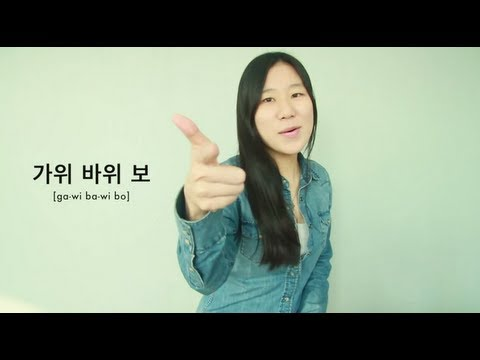 Korean Pronunciation Guide 가위 바위 보 Rock Scissors Paper Youtube