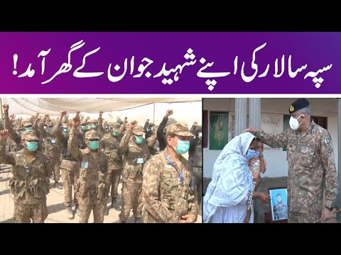 General Qamar Javed Bajwa visits Operation Area of Pano Akil