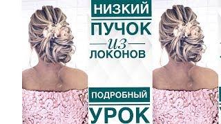 НИЗКИЙ ПУЧОК - ПРИЧЕСКА НА СВАДЬБУ, ПРИЧЕСКА НА ВЫПУСКНОЙ. ПОДРОБНЫЙ УРОК. WEDDING HAIR TUTORIAL