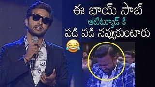 Vishwaksen Naidu Super Fun Speech at Ee Nagaraniki Emaindi Pre Release | Daily Culture