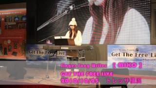 トレッサ横浜 2010年10月23日に行われた インストアライブ Get The Free Live の映像です 高校生singer song writer MIKO(ミコ) 【トレッサ横浜】(アクセスは以下を ...