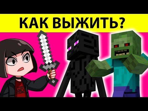 КАК ПОБЕДИТЬ? МАЙНКРАФТ ЗАГАДКИ - Реакция на 15 ОЧЕНЬ СЛОЖНЫХ загадок в игре Minecraft