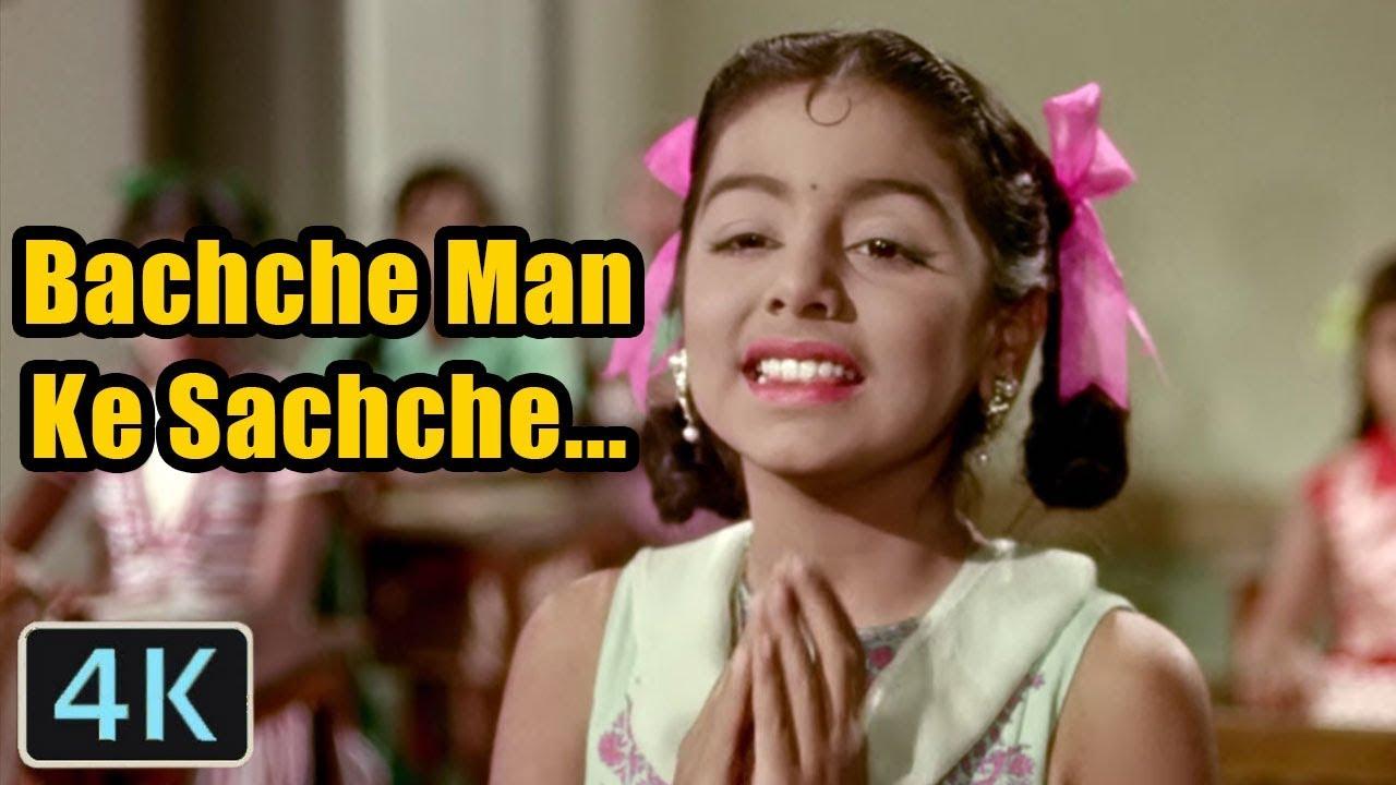 Download Bachche Man Ke Sachche Full 4K Video - Old Bollywood Songs | Neetu Singh | Do Kaliyan