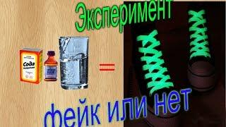 Эксперимент  светящиеся шнурки фейк или нет?(, 2016-02-27T16:23:31.000Z)