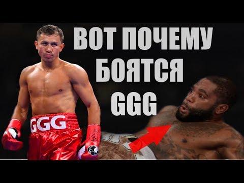 Видео: 5 ПОБЕД, из за КОТОРЫХ БОЯТСЯ Геннадия ГОЛОВКИНА