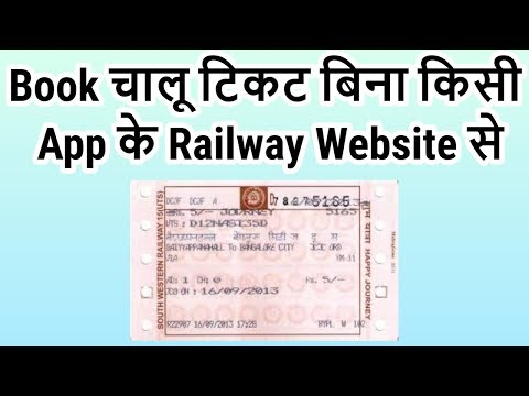 Book Online चालू का Ticket By Railway Website - Without Any App Book Railway General Ticket