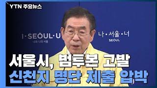 [서울] 서울시, 범투본 고발...신천지 명단 제출 압…