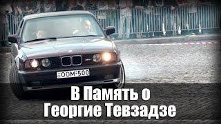 В память о Георгие Тевзадзе/Georgi Tevzadze Highlights