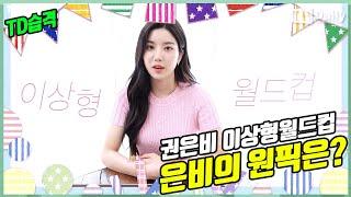 [TD습격] 권은비(KWONEUNBI) 이상형 월드컵 '은비의 여자 아이돌 원픽은?'
