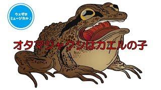 【歌ってみた】YO.DO.BA.SHI. ウェザロミュージカル