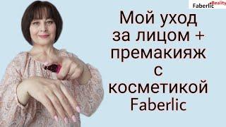 Мой уход за лицом премакияж с косметикой Faberlic Фаберлик FaberlicReality