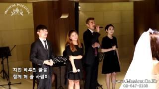 뮤지컬웨딩 결혼식 신랑신부 행진 - 축가 (Celebrate Love)