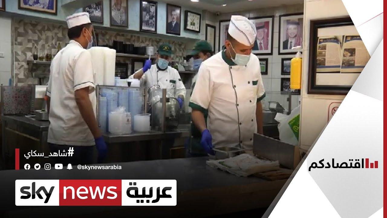 المطاعم الأردنية تواجه مصاعب بسبب حظر التجول | #اقتصادكم  - 21:58-2021 / 4 / 30