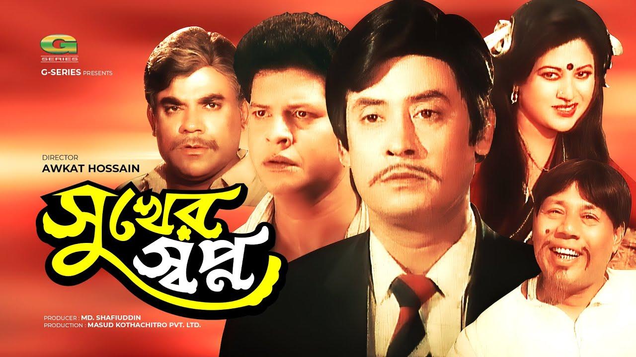 Sukher Shopno   সুখের স্বপ্ন   Bangla Full Movie   Faruk   Babita   Wasim   Bangla Romantic Movie