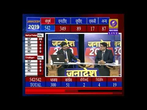 Hindi | LIVE Election Results | DDNews 0:08 / 3:14