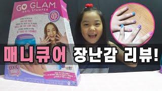 매니큐어 장난감 리뷰 - 손톱 꾸미기 놀이, 네일아트 …