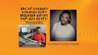 Ethiopian Music :- YonAddis plays keyboard instrumental music / ትዝታ ቀስቃሽ ዜማዎች !