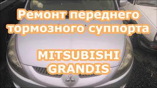 видео ТО Митсубиси Грандис, обслуживание Грандис