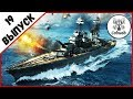 Стрим World of Warships Немецкие линкоры